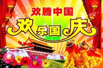 欢乐国庆节海报矢量素材