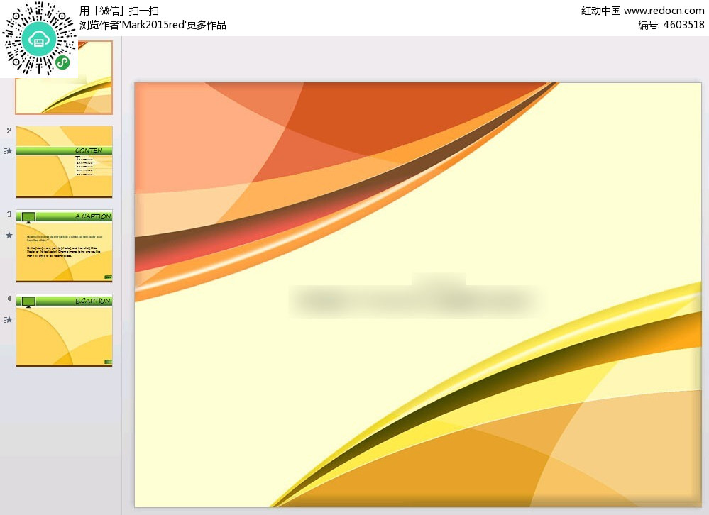 简约暖色背景ppt素材免费下载(编号4603518)_红动网图片