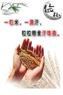 节约粮食宣传海报ps素材