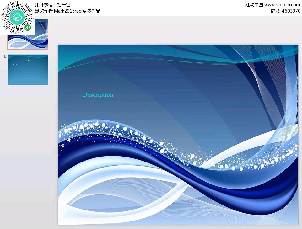 蓝色线条背景ppt图片