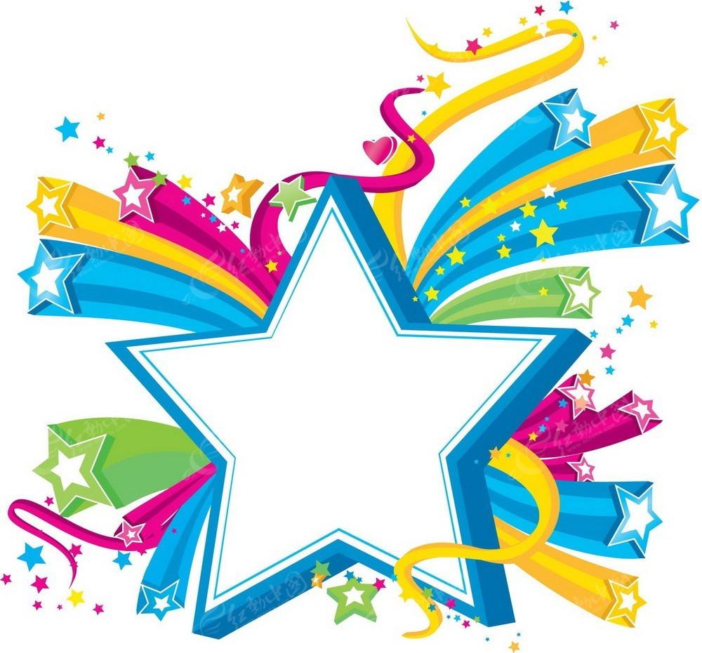 立体彩色五角星边框eps免费下载_花纹花边素材