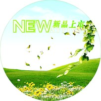 绿地新品上市海报矢量素材