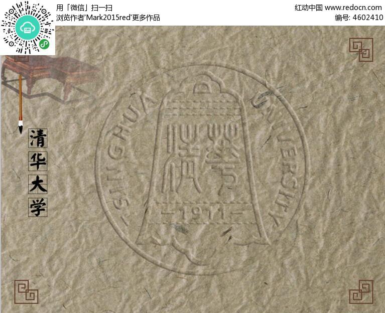 清华大学古风背景ppt图片