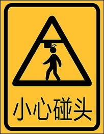 小心碰头标签设计