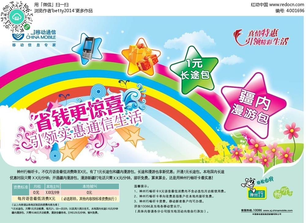 免费素材 矢量素材 广告设计矢量模板 海报设计 中国移动套餐宣传单