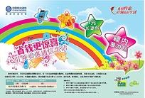 中国移动套餐宣传单