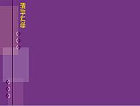 紫色清华大学背景ppt