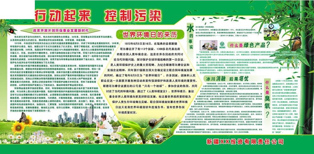 您当前访问素材主题是爱护环境公益广告,编号是4338304,文件格式psd图片
