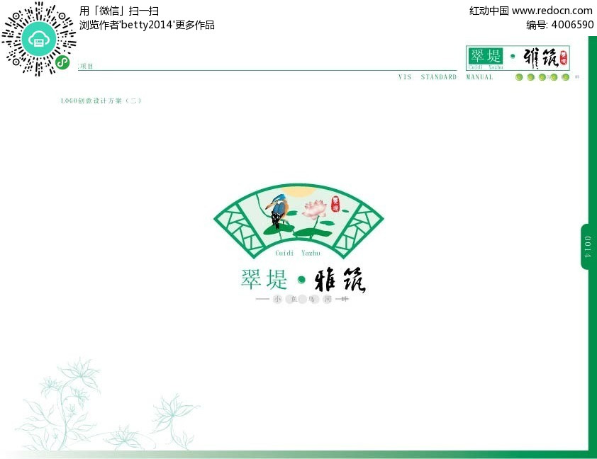 翠堤雅筑景观LOGOv景观AI扇形日本现代素材设计师有哪一些图片