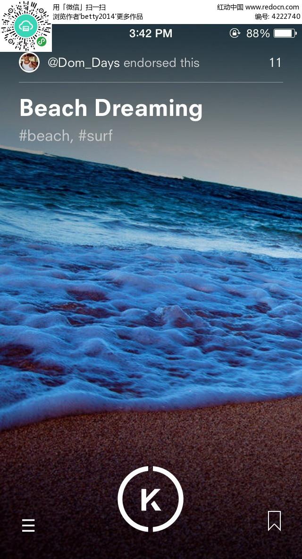 大海背景手机APP界面_APP界面