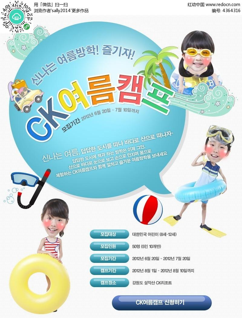 儿童游乐场海报图片