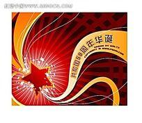 国庆58周年华诞展板设计