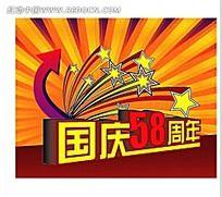 国庆58周年海报素材