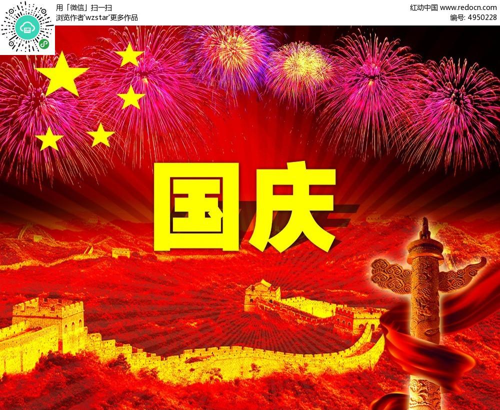 dnf国庆奥林匹克防具_国庆庆典海报