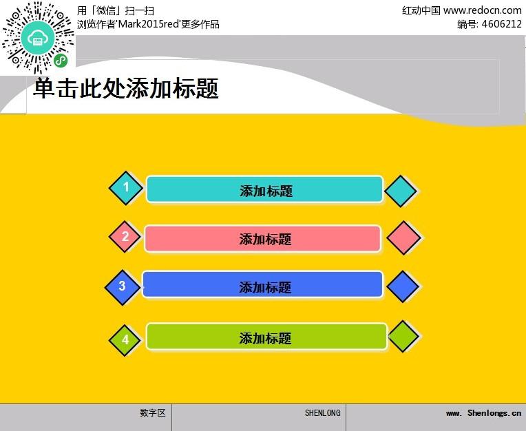 您当前访问素材主题是黄色简约ppt模板目录素材,编号是4606212,文件图片