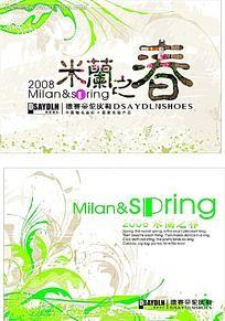 米兰之春海报设计