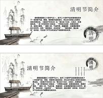 水墨古典风清明节简介素材