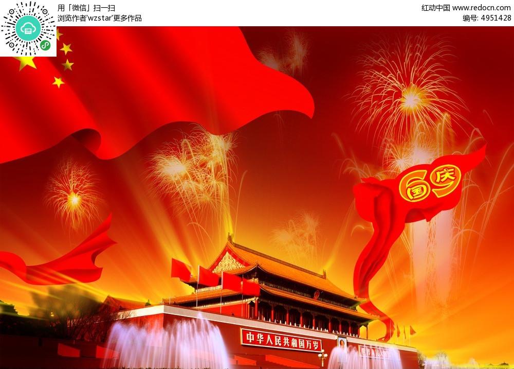 天安门广场国庆背景海报psd免费下载_国庆节素材