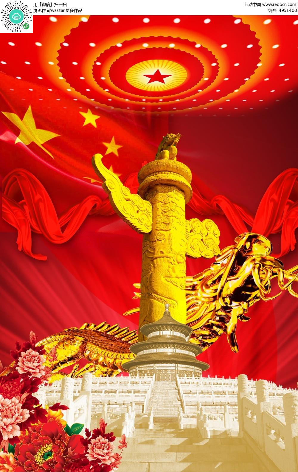 天坛华表国庆海报背景图片