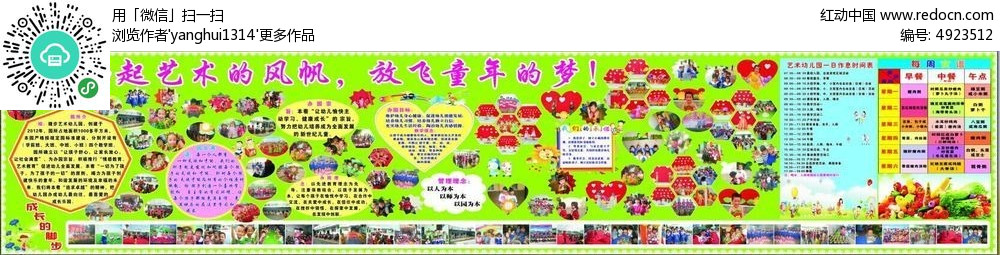 幼儿园 幼儿园宣传栏 作息时间表