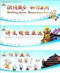 3款蓝色广州亚运会展板模版