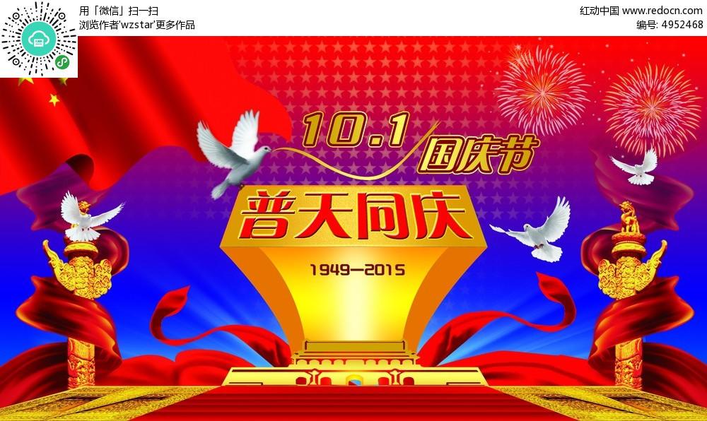 jpeg 国庆节图片大全 2015 国庆节图片 欢度国庆海报图片 国庆节手