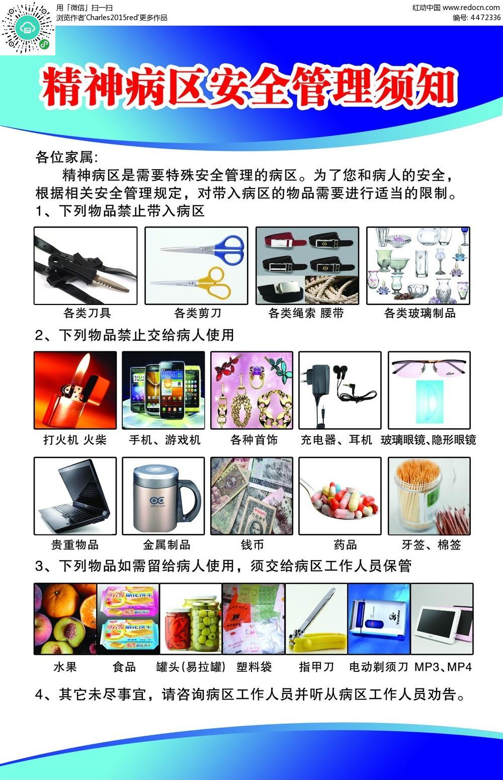 免费展板psd餐饮psd广告设计素材展板户外精神病安全管理v展板素材常州品牌设计模板图片