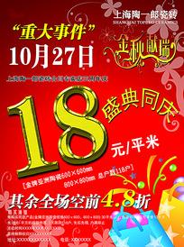 上海陶一郎瓷砖折扣促销宣传