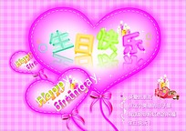 心形气球生日贺卡
