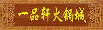一品轩火锅城招牌设计