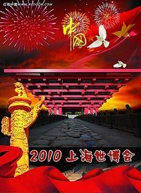 2010上海世博会海报设计素材