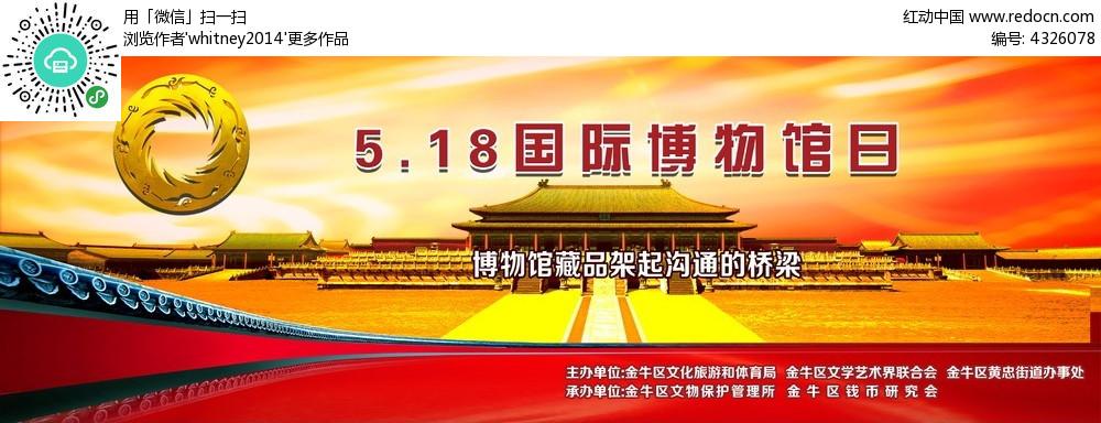 18国际博物馆日宣传海报psd素材免费下载(编号)_红