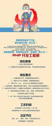 PHP开发工程师招聘海报