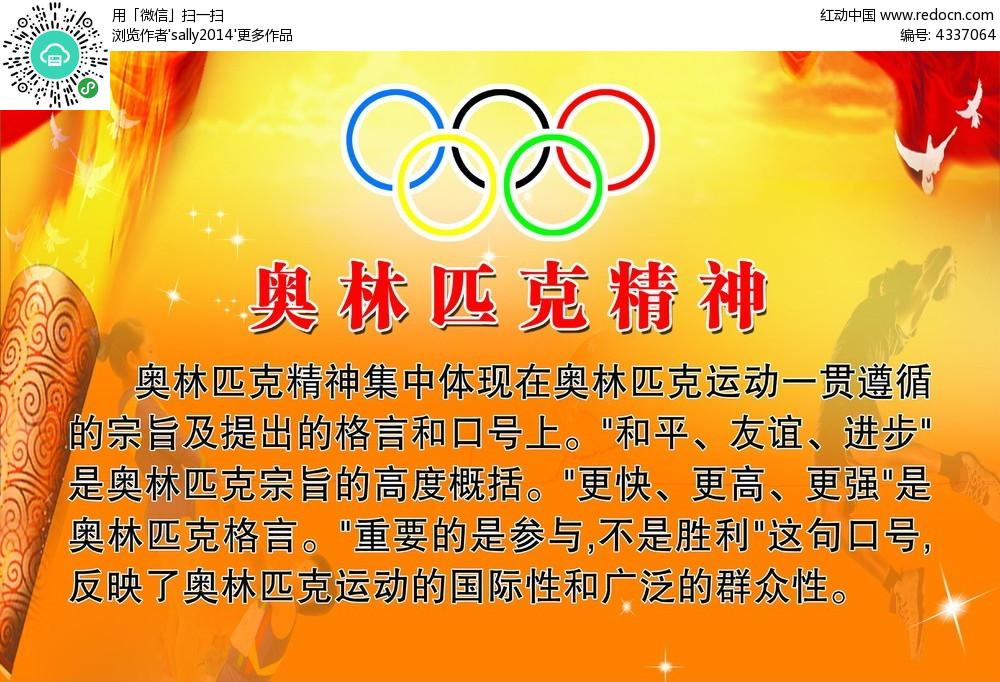 奥林匹克精神宣传海报