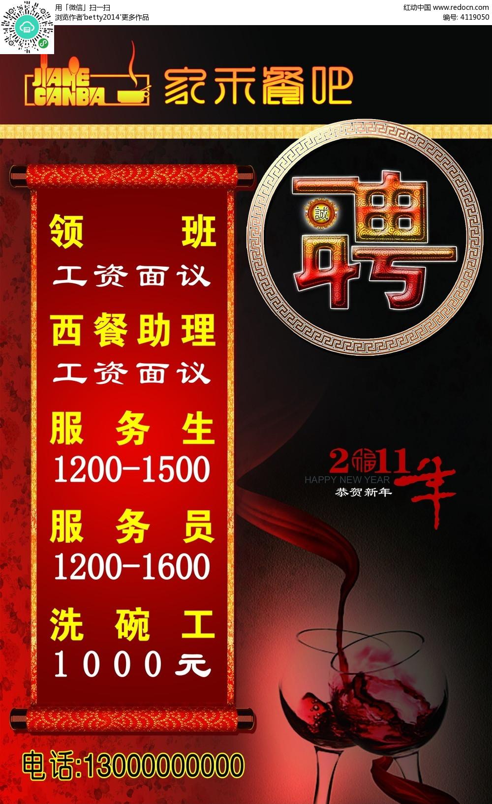 餐厅招聘海报PSD素材免费下载 编号4119050 红动网图片