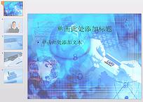 淡蓝色调商务PPT模板