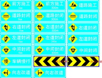 道路交通警示牌