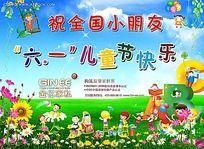 儿童节快乐英文海报设计