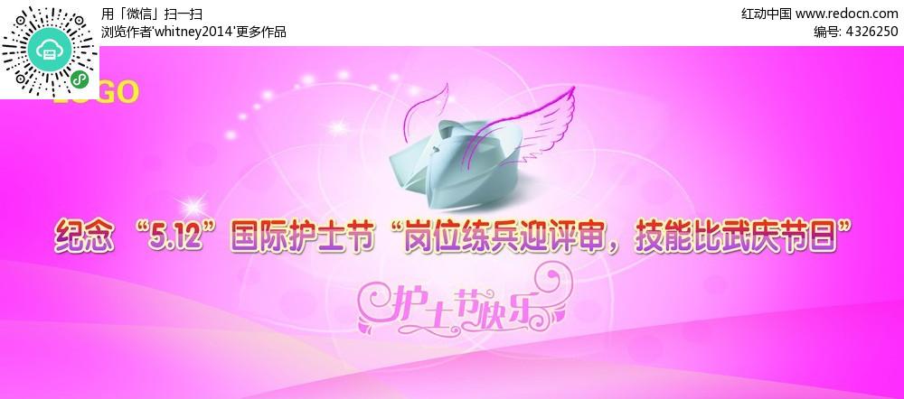 国际护士节宣传海报