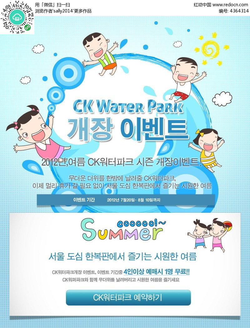 韩国素材-水上公园宣传海报