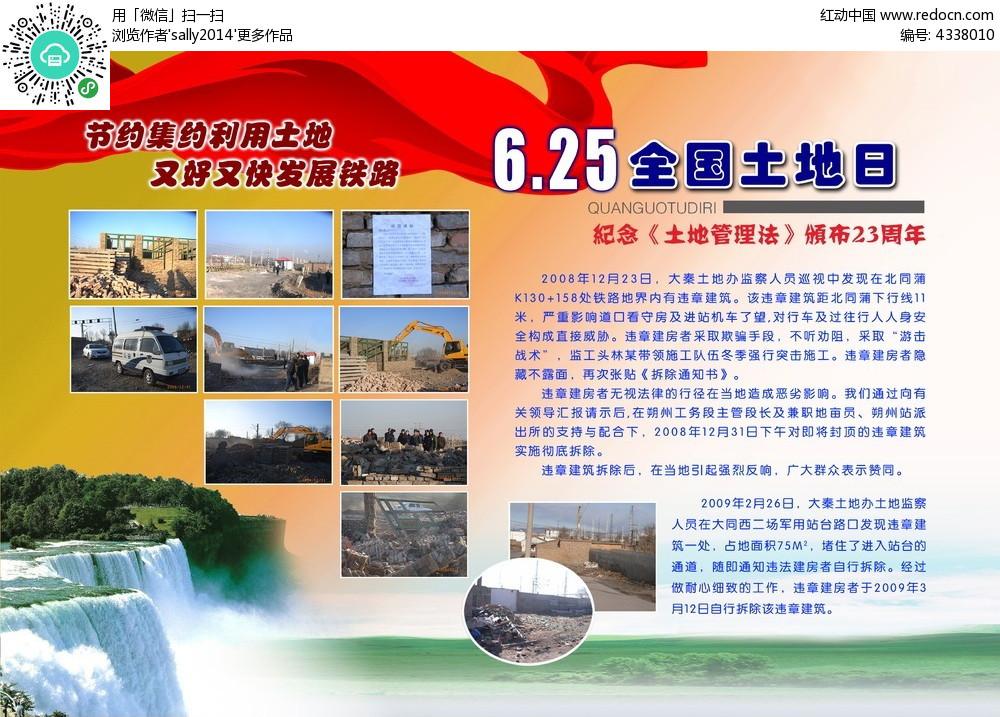 土地日宣传报道_简洁政府全国土地日宣传展板psd设计