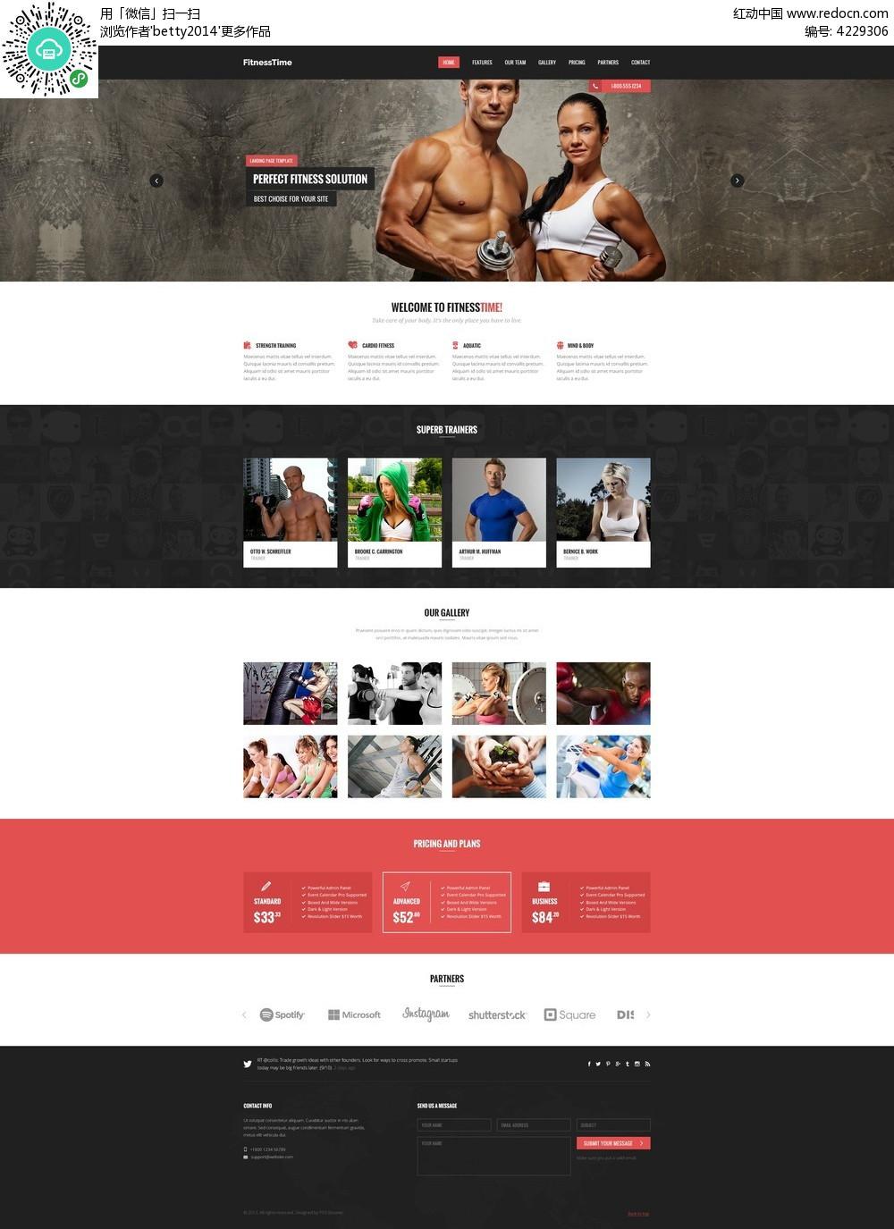 健身网站网页设计模板psd免费下载_app界面素材图片