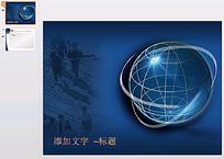 蓝色地球PPT模板