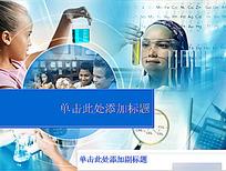 蓝色高科技PPT模板