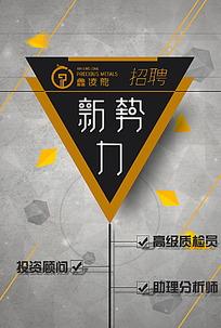 鑫凌龍招聘海报