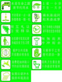 绿色警示牌
