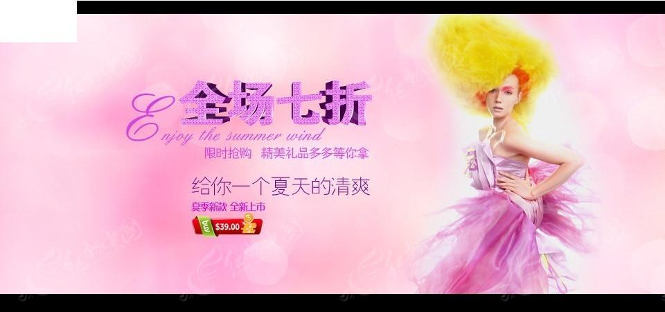 美妆优惠网店装修素材PSD免费下载 编号4189528 红动网图片