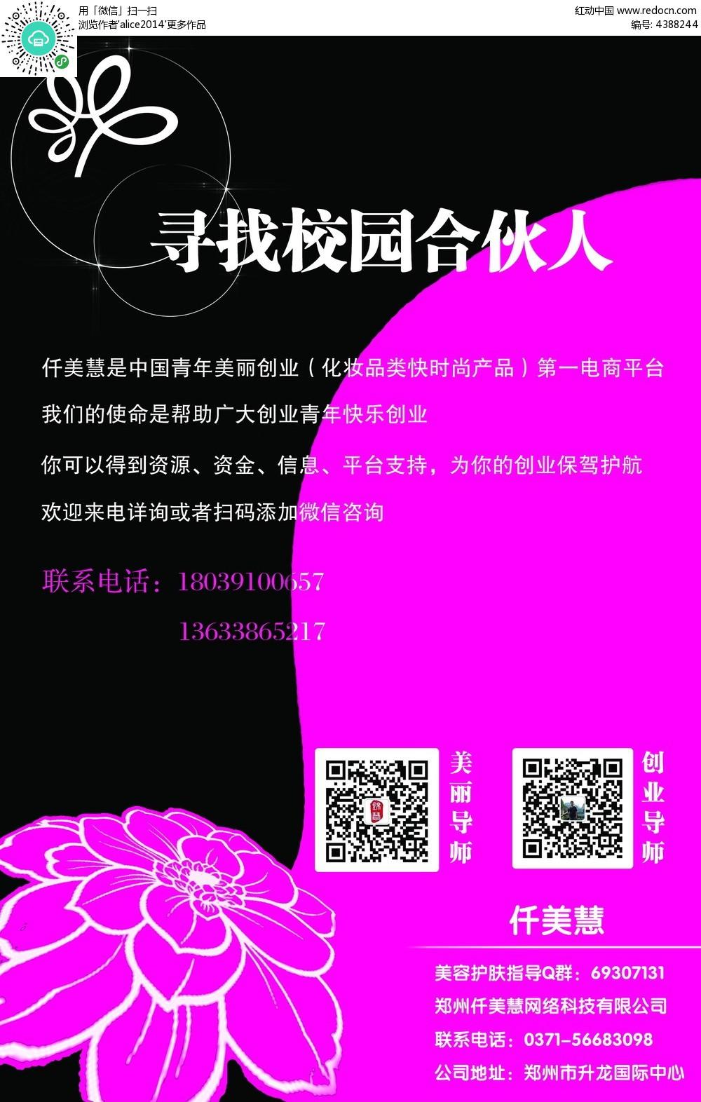 仟美慧校园招聘末日PSD免费下载_海报设计素的广告设计师图片