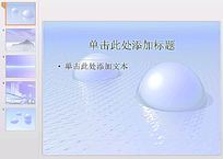 清新淡蓝PPT模板