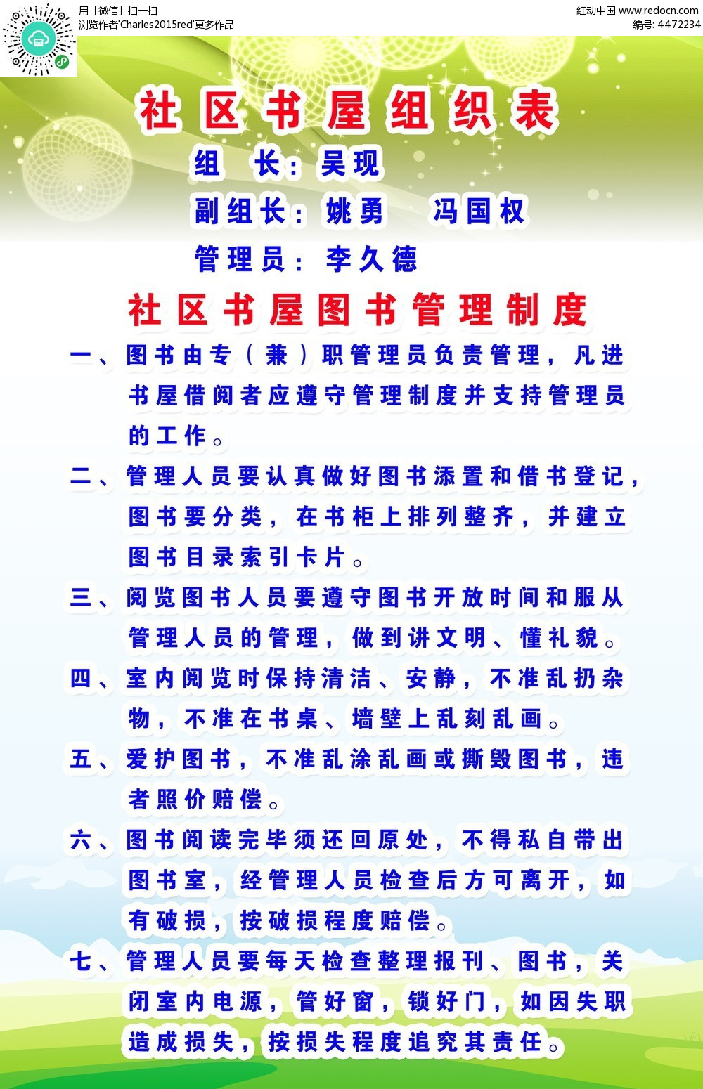 社区书屋组织部和管理制度宣传单